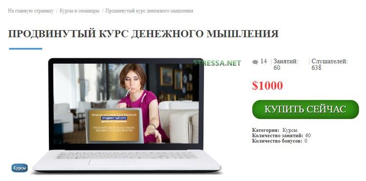 Предложение на сайте Юрковской: курс денежного мышления за $1000 - на него записались уже 638 слушателей. Но некоторые вебинары по акции можно купить и за $2.
