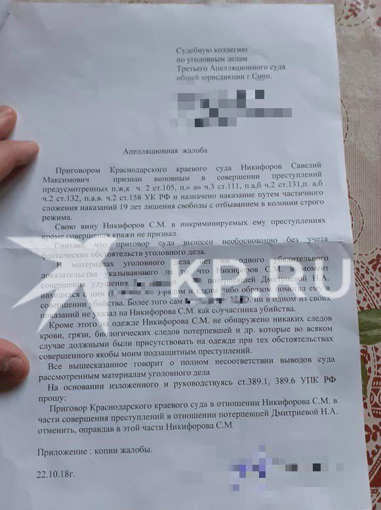 То самое письмо, которое обнаружил Алексей в почтовом ящике.
