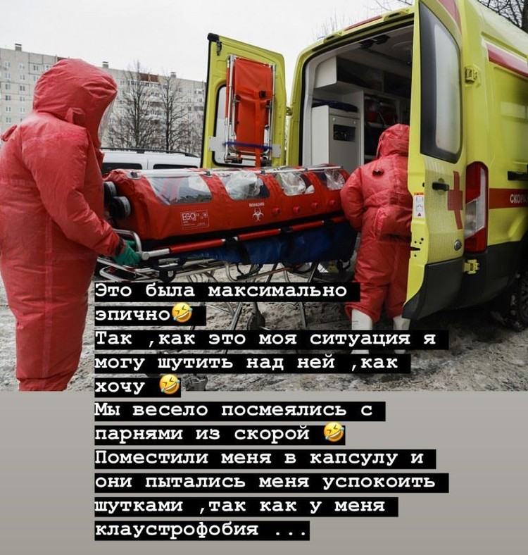 Полина шутит над возможным диагнозом. Фото: www.instagram.com/x________polinkop________x/