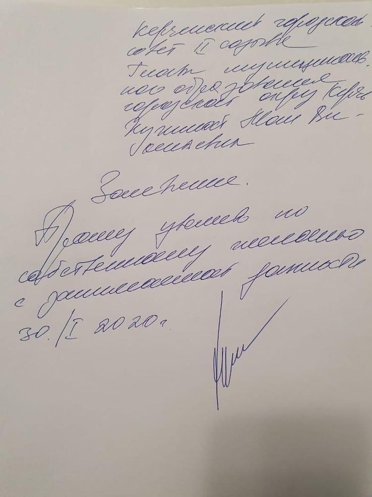 Мая Хужина написала заявление об отставке 30 января