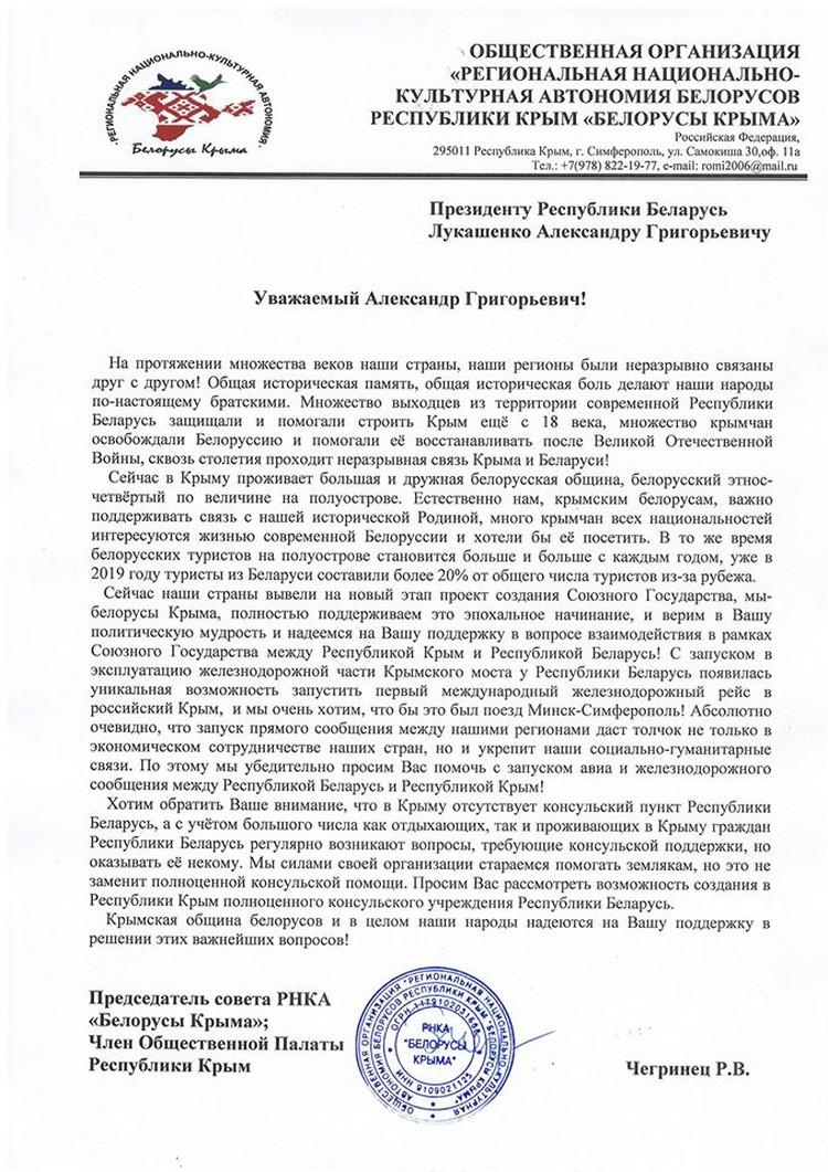 Полный текст обращения белорусов Крыма к Александру Лукашенко