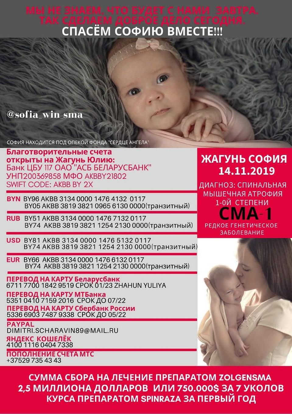 Реквизиты благотворительных счетов для помощи Софии.
