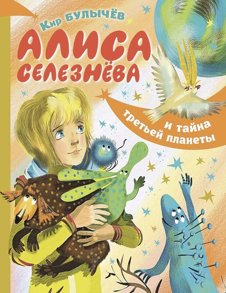 «Алиса Селезнева и тайна третьей планеты»