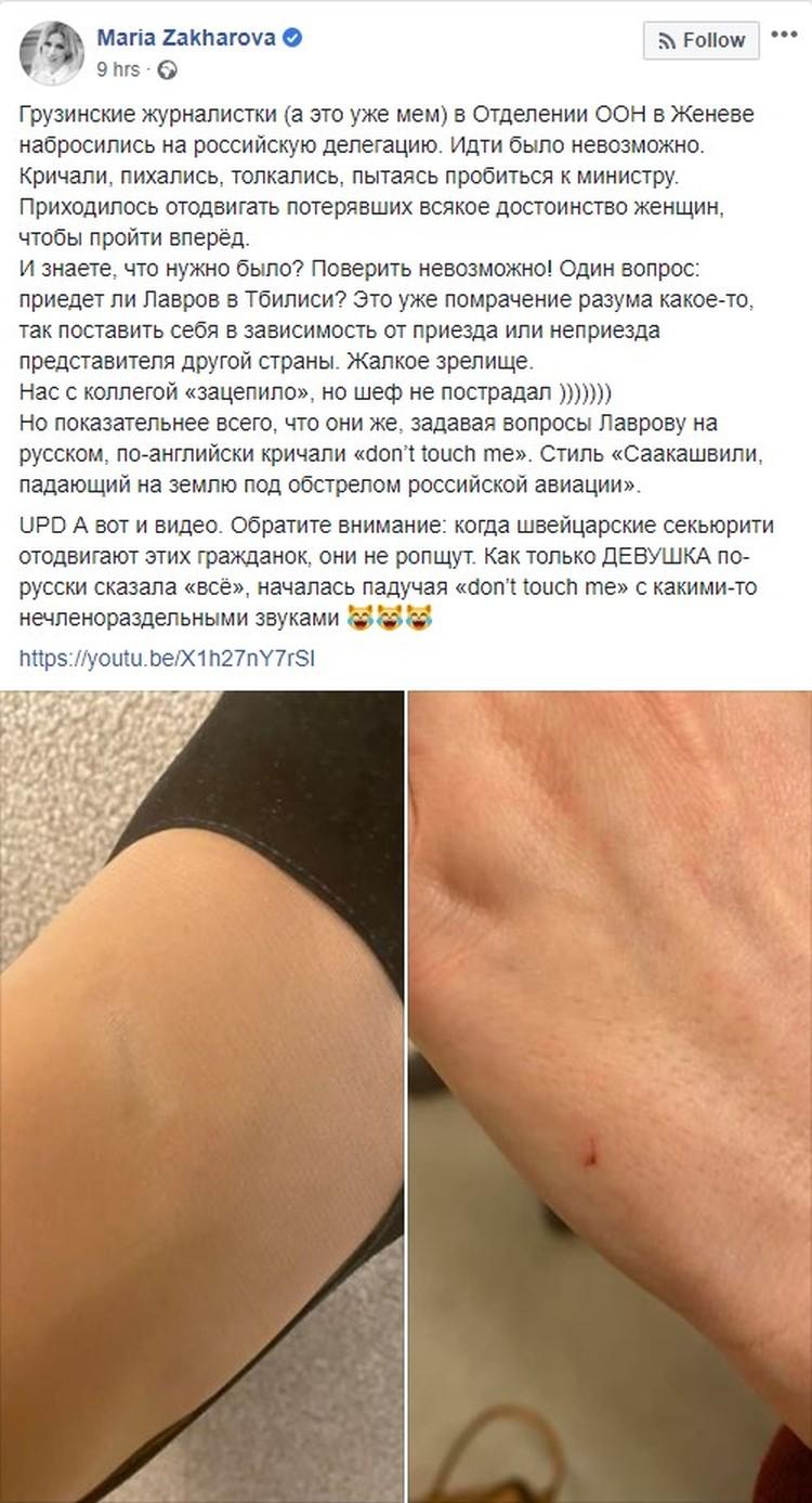 facebook.com/maria.zakharova