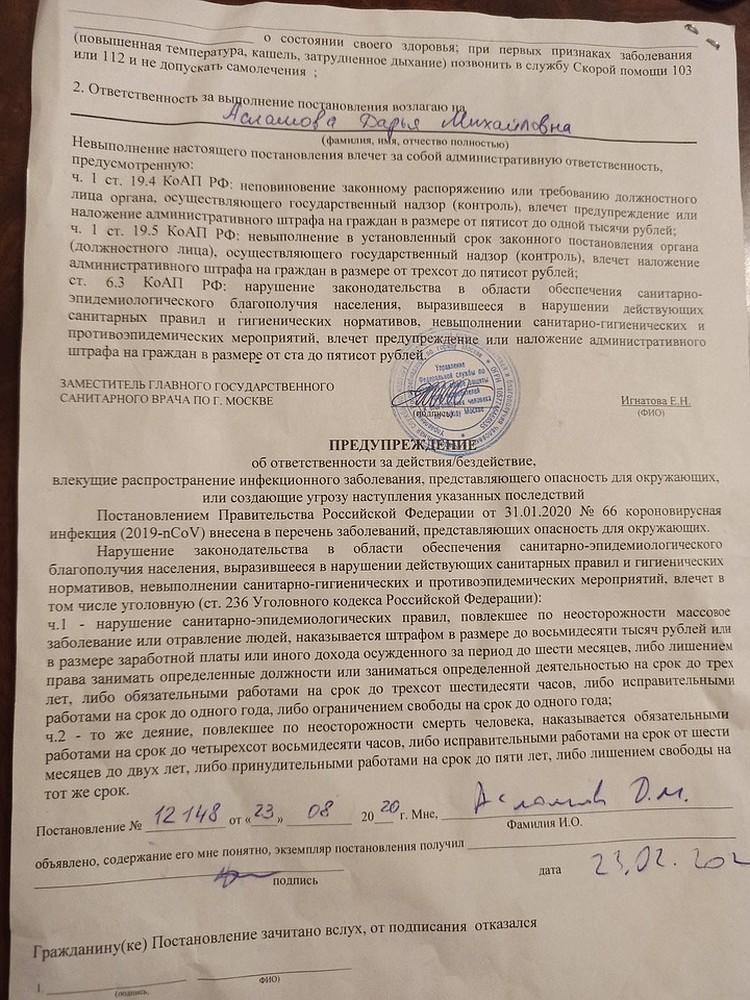 Текст расписки отсылал к Постановлению Правительства РФ по борьбе с коронавирусом.