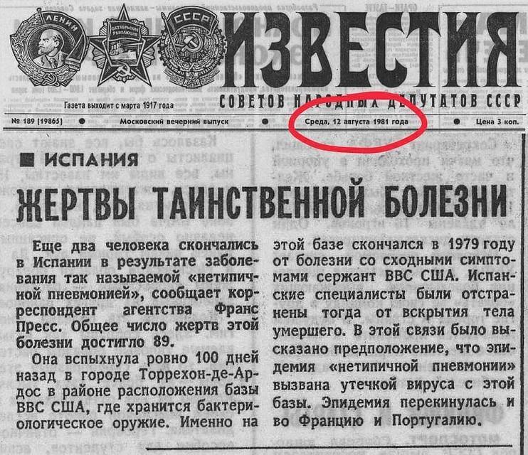 Распространяется еще одна фотография: заметка в газете «Известия» от 12 августа 1981 года. Называется «Жертвы таинственной болезни». Фото: facebook.com