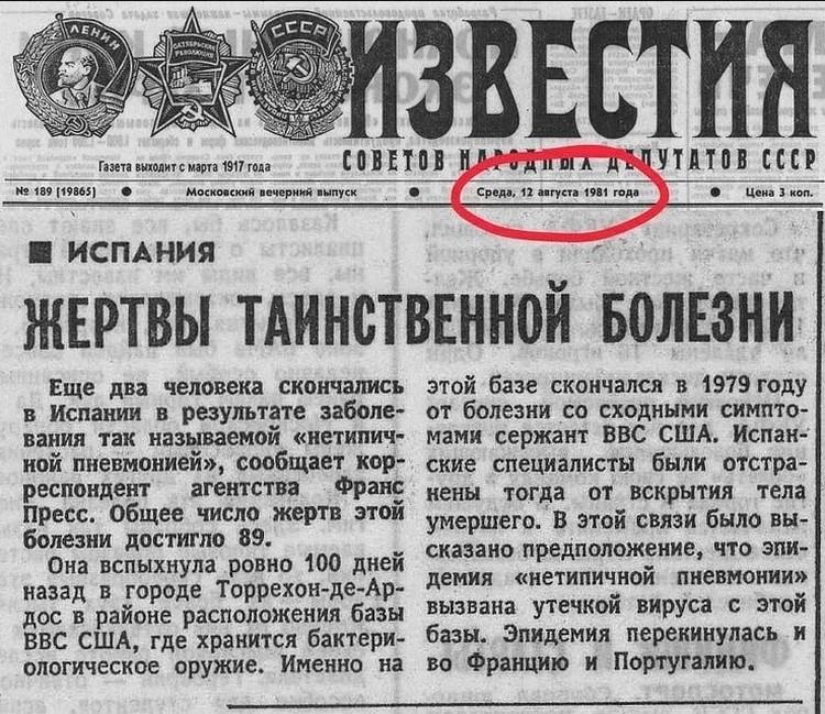 Скрин «Известий» от 12 августа 1981 года.