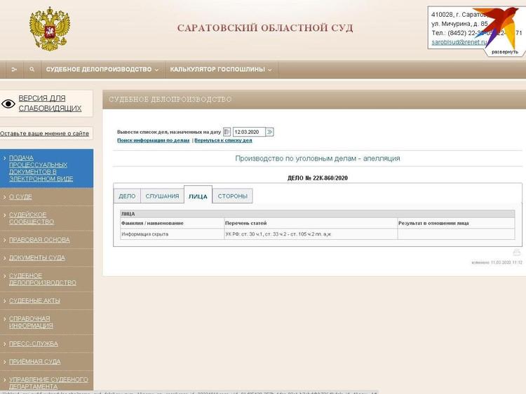 Информация по делу скрыта. Скриншот с сайта Саратовского областного суда