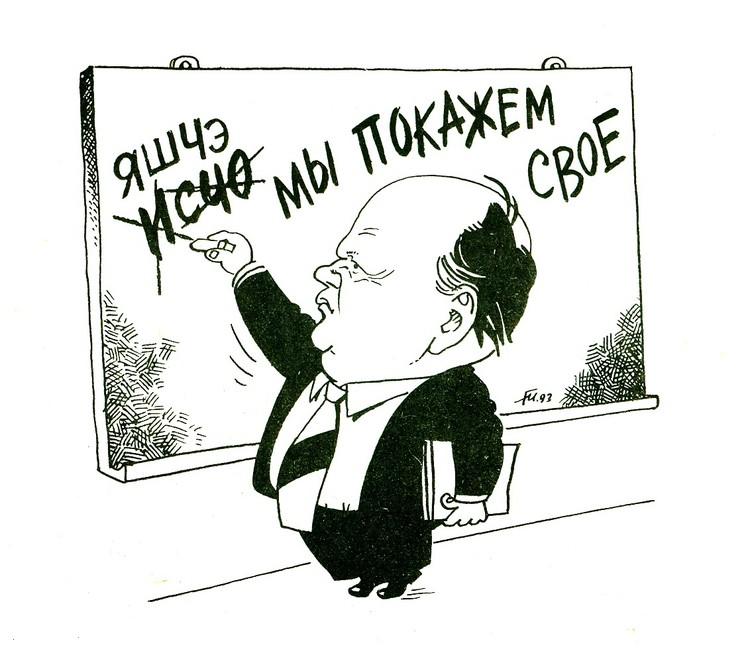 Станислав Шушкевич. Шарж Николая Гиргеля