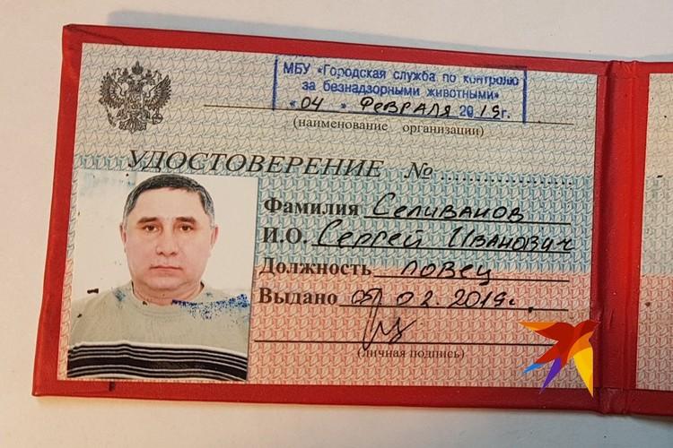 Сергей Селиванов — ловец-подсобный рабочий. Удостоверение выдается для того, чтобы люди не бросались на машины.
