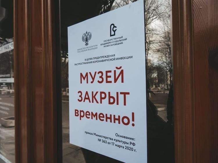 Для посетителей музей закрыт. Пока неизвестно, до какого числа
