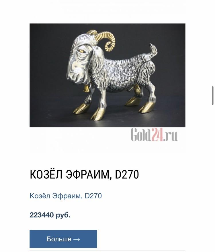 Козел Эфраим в интернет-магазине.