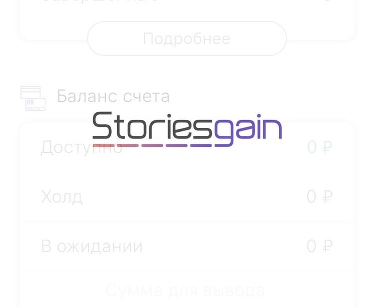 Скрин с приложения Storiesgain