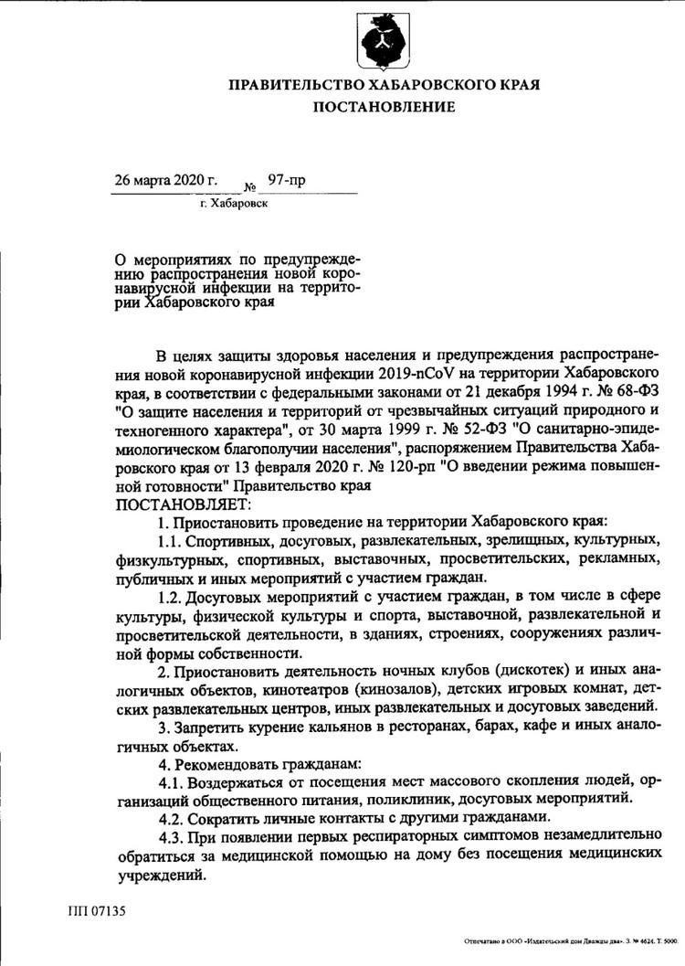 Рекомендации гражданам и работодателям