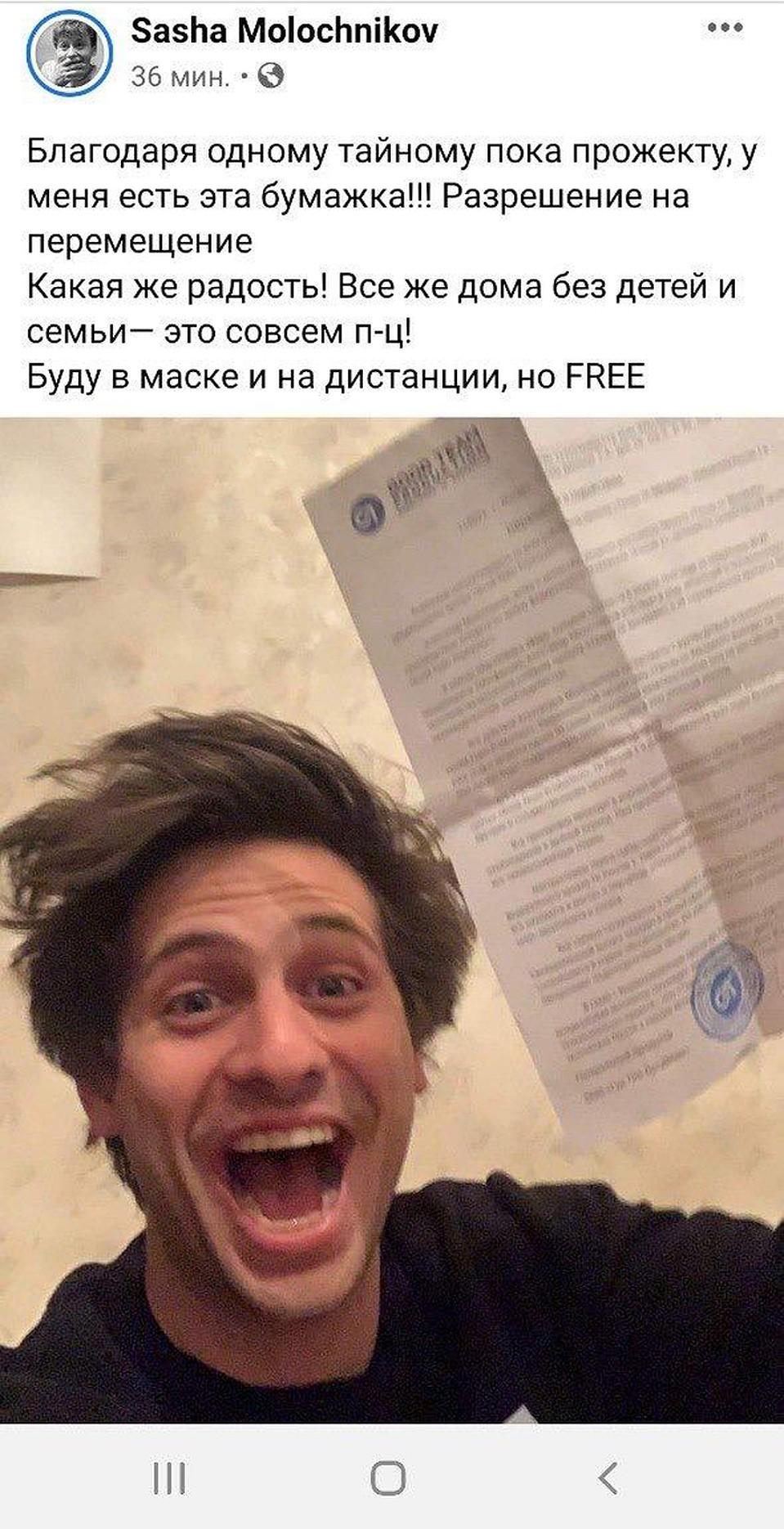 Александр Молочников засветил в фейсбуке «окончательную бумажку» Фото: Скриншот сайта