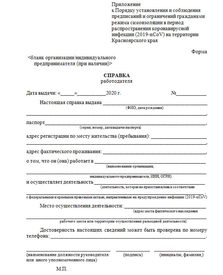 Справка работодателя для Красноярского края