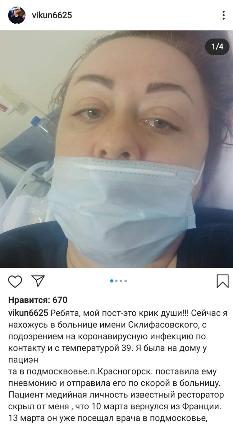 В Подмосковье терапевт поликлиники заразилась коронавирусом от известного ресторатора, скрывшего свой отдых в Куршавеле