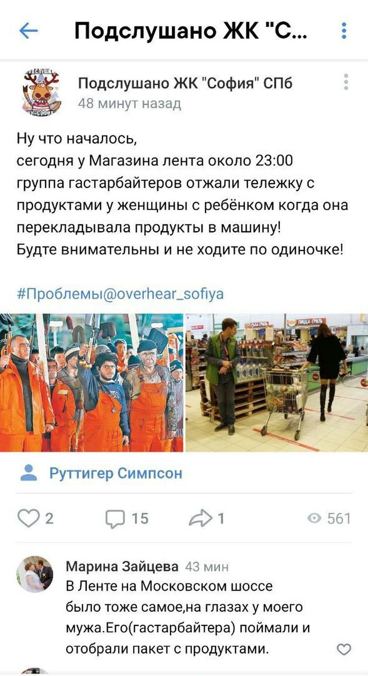 Об инциденте рассказали петербуржцы в соцсети