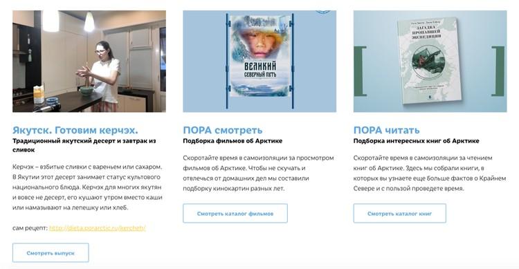 """Мастер-классы покажут в прямом эфире видеоблогеры проекта """"ПОРА в Арктику!"""" Фото: пресс-служба ПОРА"""