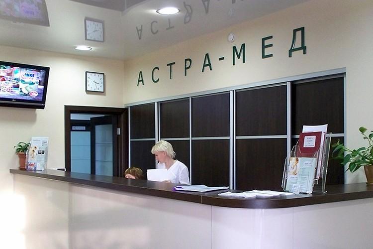 Фото: Клиника «АСТРА-МЕД».