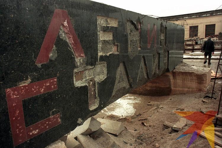 Эта плита с надписью Ленин Сталин была на Мавзолее. Фото сделано в середине 90-х в Долгопрудном