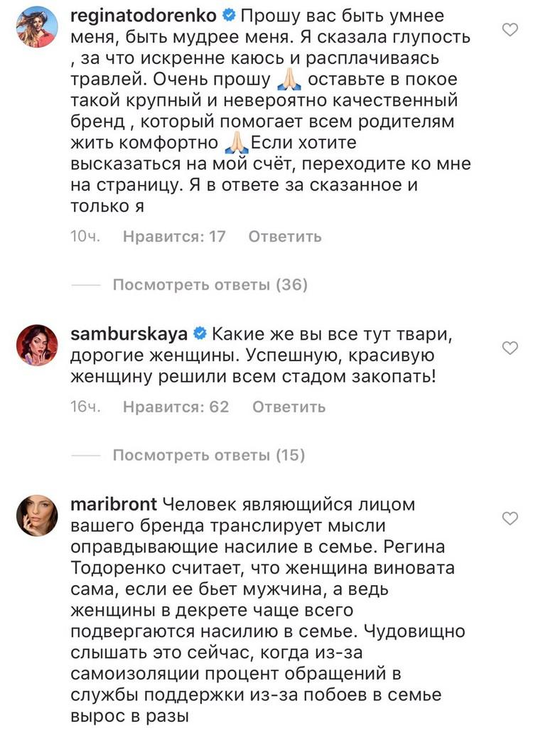Регина в комментариях на странице бренда подгузников просит людей остановиться. Комментарии на своей странице ведущая закрыла.