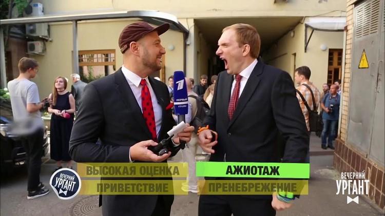Соведущий шоу «Вечерний Ургант» Владимир Маркони (слева). Фото: Первый канал