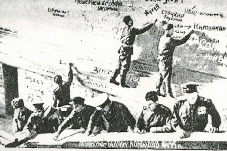 Советские воины расписываются на поверженном Рейхстаге. Май 1945 года.