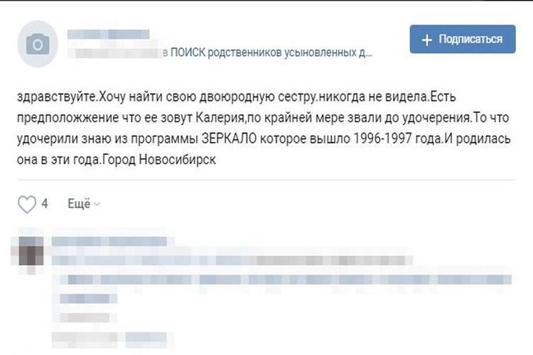 Пост, который написали родной брат и двоюродная сестра Арины-Карелии. Фото: оцсети.