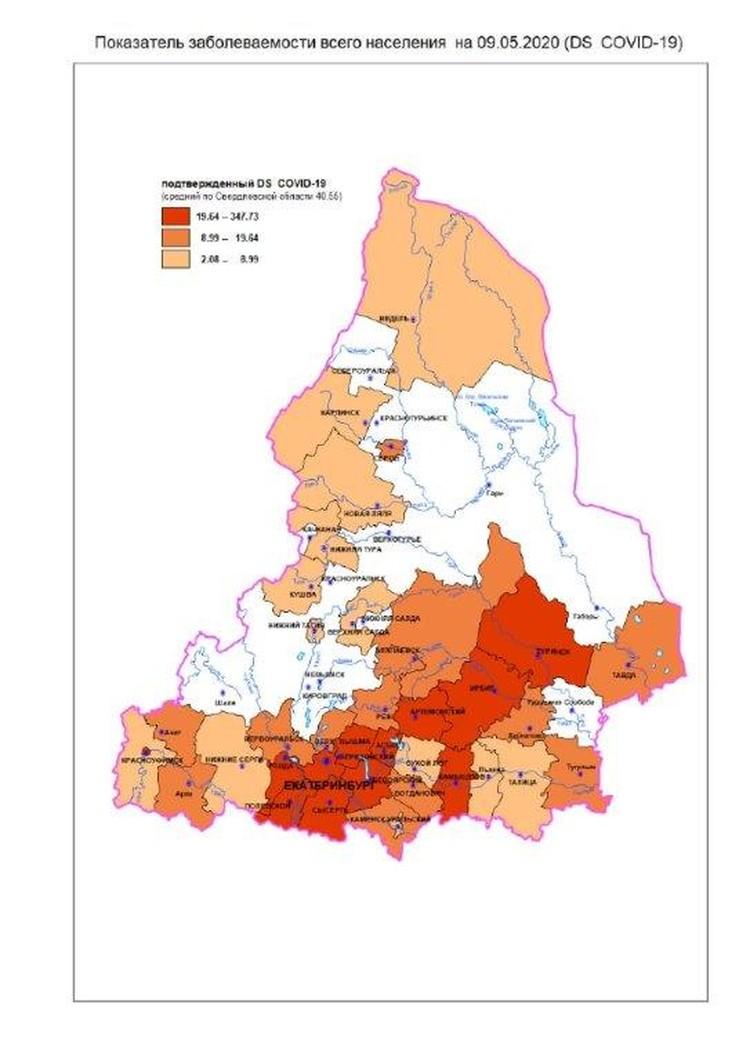 Карта коронавируса в Свердловской области на 10 мая. Фото: Роспотребнадзора Свердловской области