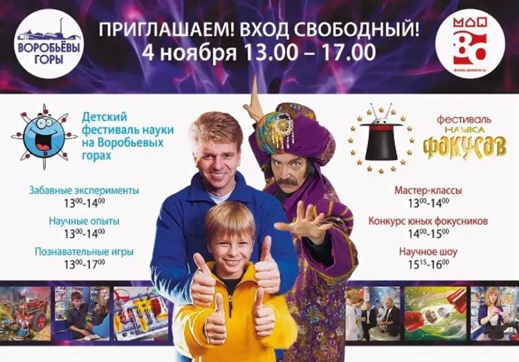Афиша детского международного фестиваля «Наука фокусов».