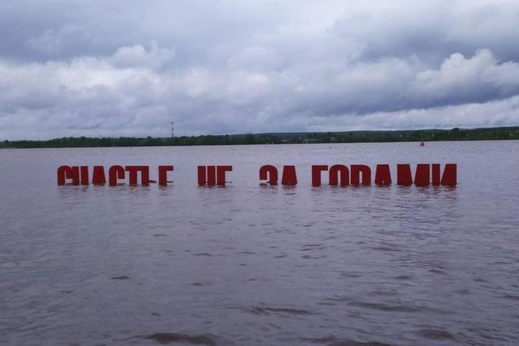 Знаменитый арт-объект ушел под воду.
