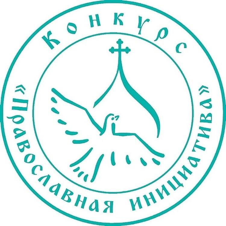 *При поддержке Международного грантового конкурса «Православная инициатива 2019-2020».