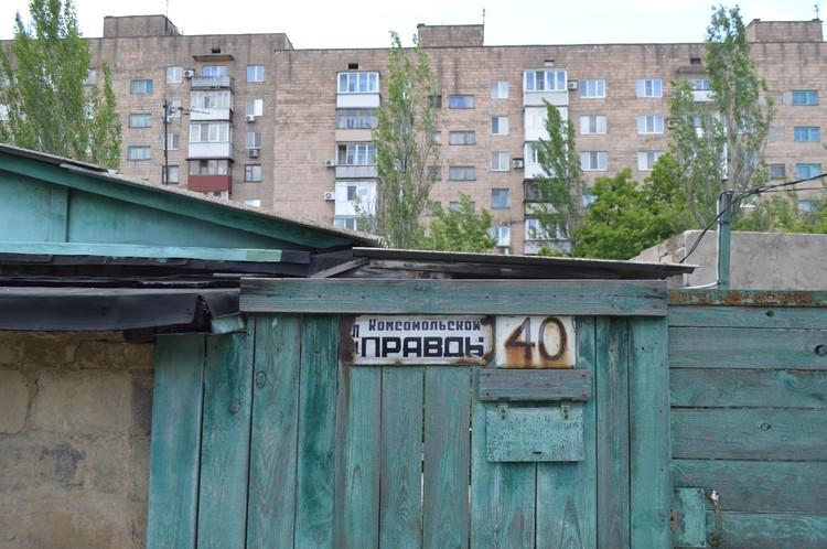 На улице «Комсомольская правда» выросли три поколения дончан