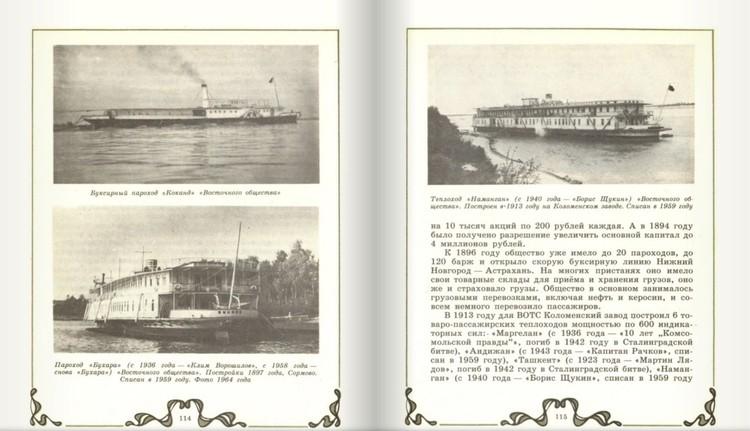 История парохода «10 лет Комсомольской правды» началась еще до революции и под другим именем.