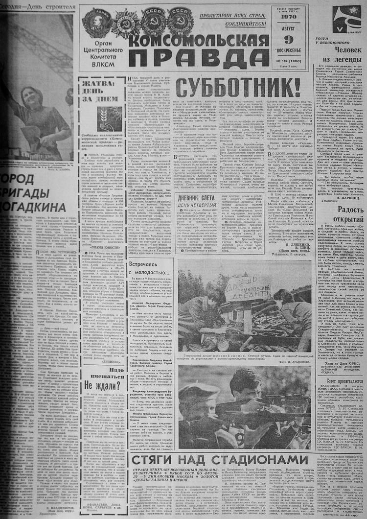 """Обложка """"Комсомолки"""" в день рождения Дмитрия Азарова"""