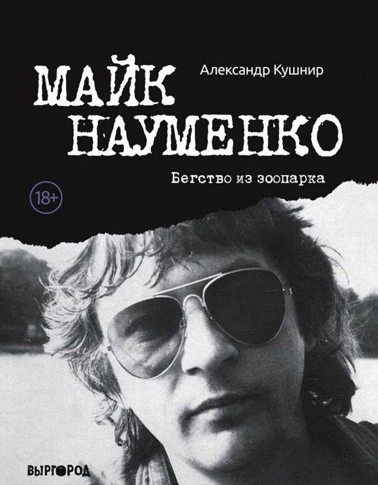 1 июня в издательстве «Выргород» выходит его биография, написанная Александром Кушниром — «Майк Науменко. Бегство из зоопарка»