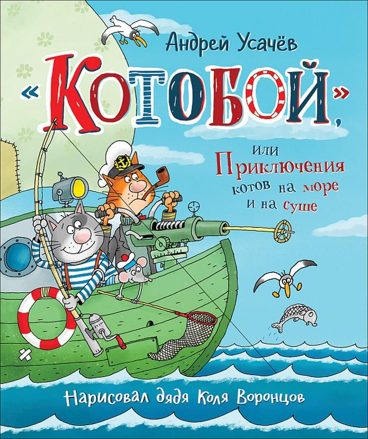 «Котобой», или Приключения котов на море и на суше».