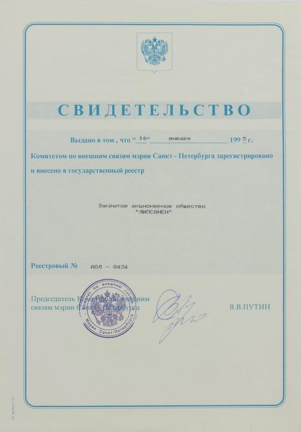 Автограф Владимира Путина. Фото: Российский аукционный дом