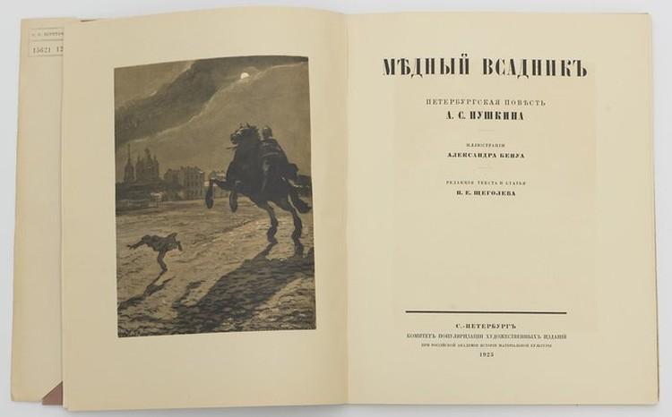 За издания Пушкина развернулась настоящая борьба. Фото: Российский аукционный дом
