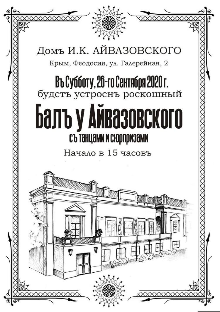 Приглашение на бал в Дом Айвазовского.