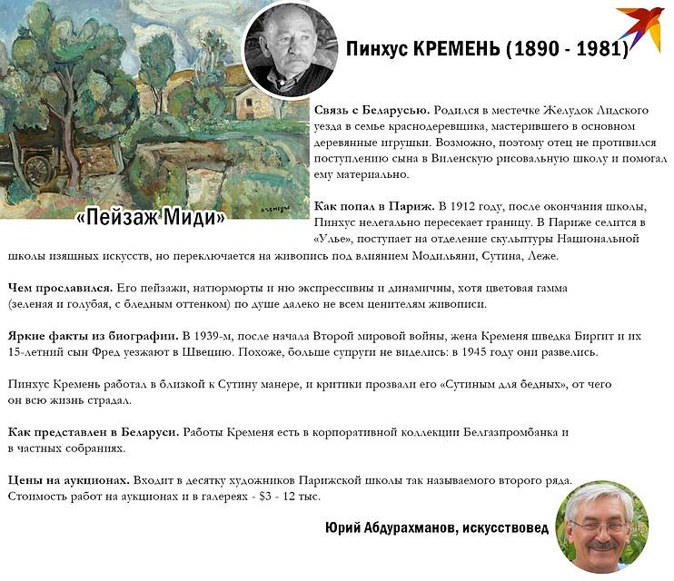 Рассказываем о Кремене. Фото: Игорь СОЛОВЬЕВ