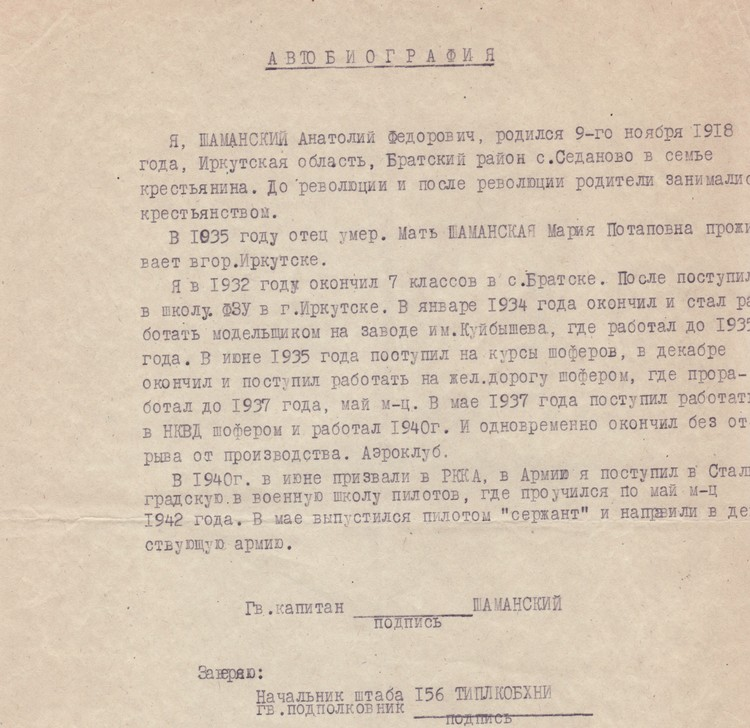 В братском музее сохранилась автобиография Анатолия Шаманского, которую он написал сам о себе. ФОТО: «Братский городской объединенный музей истории освоения Ангары».