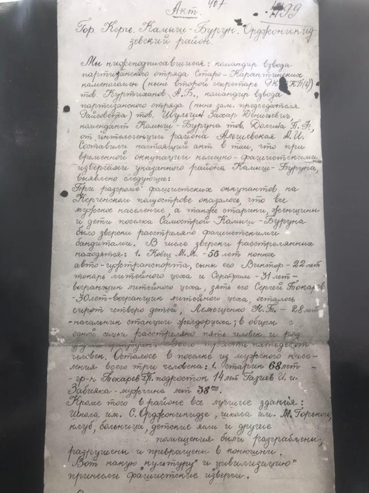 Фото: пресс-служба УФСБ по РК и Севастополю