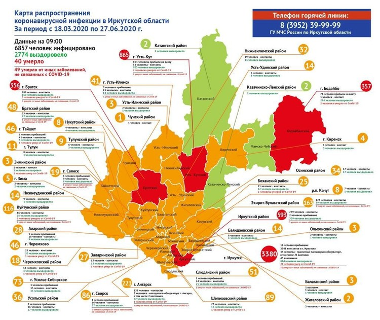 Карта распространения коронавируса в Иркутской области.