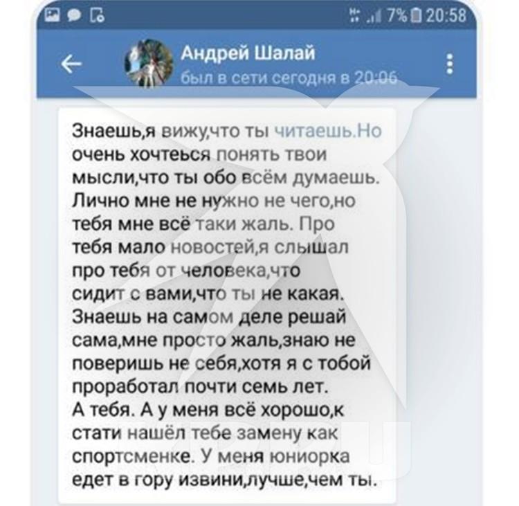 Сообщение от Андрея Шалая своей бывшей подопечной.