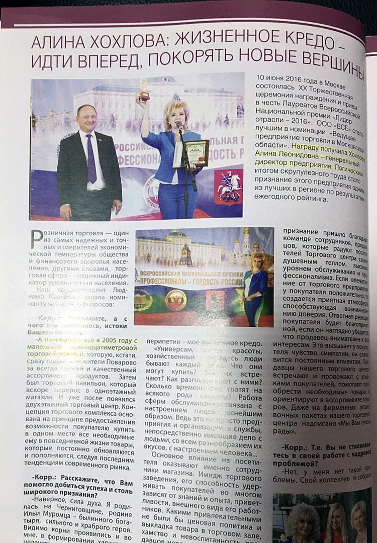 Алина Хохлова любила пощеголять на страницах бизнес-журналов