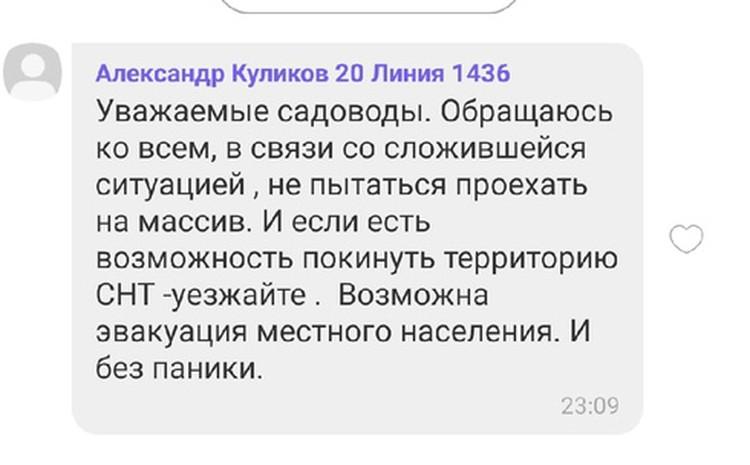 """Дачников предупредили - лучше уехать. Фото: предоставлено """"КП-Самара"""""""