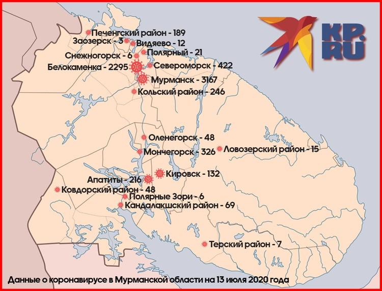 Карта распространения коронавируса в Мурманской области на 13 июля 2020 года.