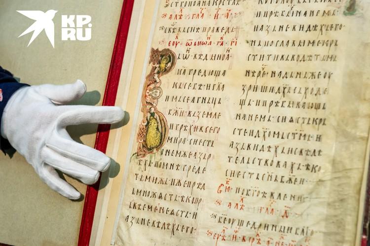 Пергамент декорирован крупными инициалами в красках с добавлением золота
